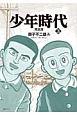 少年時代<完全版> (3)