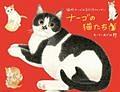 ナーゴの猫たちカレンダー 2015
