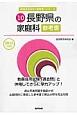長野県の家庭科 参考書 2016