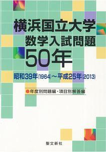 横浜国立大学数学入試問題50年 昭和39年(1964)~平成25年(2013)