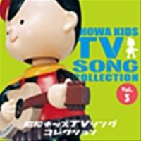 昭和キッズTVソングコレクション Vol.3