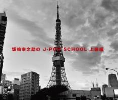 斉藤哲夫『坂崎幸之助のJ-POP SCHOOL ~上級編~』