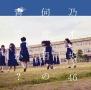 何度目の青空か?(C)(DVD付)