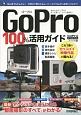 GoPro 100%活用ガイド 最新アクションカメラによる「動画撮影のすべて」がわ