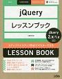 jQueryレッスンブック jQuery2.x/1.x対応 ステップバイステップ形式でマスターできる