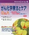 がん化学療法とケア Q&A-臨床現場からの100の質問に答えます-<第2版> そこが知りたい!
