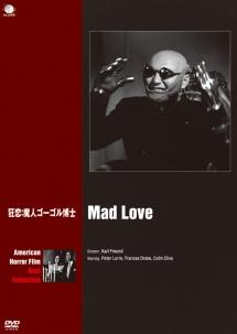 カール・フロインド『アメリカンホラーフィルム 狂恋:魔人ゴーゴル博士』