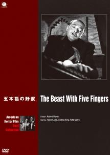 アメリカンホラーフィルム 五本指の野獣