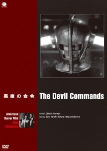 アン・リヴェール『アメリカンホラーフィルム 悪魔の命令』