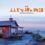 映画『ふしぎな岬の物語』オリジナル・サウンドトラック