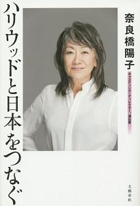 奈良橋陽子『ハリウッドと日本をつなぐ』
