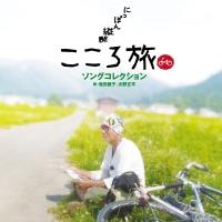 平井真美子『NHK-BSプレミアム「にっぽん縦断こころ旅」ソングコレクション』