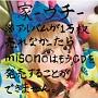 家-ウチ-※アルバムが1万枚売れなかったらmisonoはもうCDを発売することができません。(DVD付)