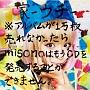家-ウチ-※アルバムが1万枚売れなかったらmisonoはもうCDを発売することができません。