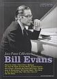 ジャズ・ピアノ・コレクション ビル・エヴァンス