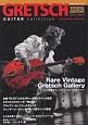 グレッチ・ギター・コレクション ヴィンテージ・グレッチ・ギャラリー
