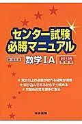 センター試験必勝マニュアル 数学1A<新課程版> 2015