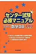 センター試験必勝マニュアル 数学2B<新課程版> 2015