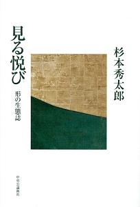 『見る悦び』杉本秀太郎