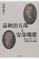 嘉納治五郎と安部磯雄 近代スポーツと教育の先駆者