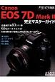 Canon EOS 7D Mark2完全マスターガイド アサヒカメラ特別編集