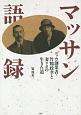 マッサン語録 ニッカ創業者・竹鶴政孝と妻リタの生きた道