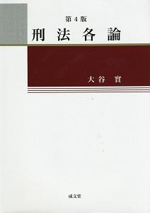 刑法各論<第4版>
