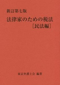 法律家のための税法 民法編<新訂第七版>