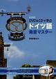 DVD&CDで学ぶドイツ語発音マスター<新装版> ネイティヴの発音がよくわかる