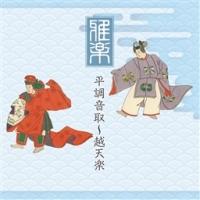 東京楽所『「雅楽」平調音取~越殿楽』