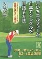 月いちゴルファーが、1年でシングルを目指す方法 アマチュアゴルファーのカリスマが教える奇跡のゴルフ
