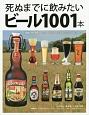 死ぬまでに飲みたいビール1001本