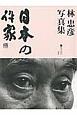 林忠彦写真集 日本の作家