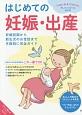 はじめての妊娠・出産 妊娠初期から新生児のお世話まで月数別に完全ガイド