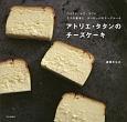 アトリエ・タタンのチーズケーキ ベイクド、レア、スフレ 3つの基本と、ヨーロッパの