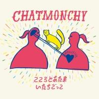 チャットモンチー『こころとあたま/いたちごっこ』