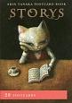 STORYSポストカードブックス SHIN TANAKA POSTCARD BOOK
