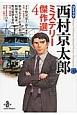 コミック・西村京太郎 ミステリー傑作選 (4)