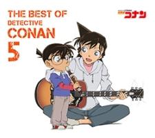 名探偵コナン テーマ曲集5 ~THE BEST OF DETECTIVE CONAN 5~