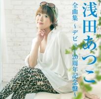 全曲集 ~デビュー20周年記念盤~