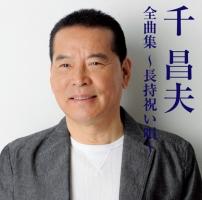 全曲集 ~長持祝い唄~