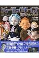 シャーロックホームズ 冒険ファンブック NHKパペットエンターテインメント