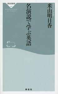 『名演説で学ぶ英語』米山明日香