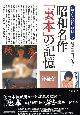 昭和名作「裏本」の記憶 新・幻の性資料3
