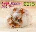うさ暮らHappyカレンダー 2015