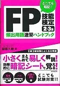 どこでも暗記!FP技能検定2・3級 頻出用語速習ハンドブック