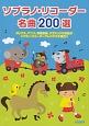 ソプラノ・リコーダー名曲200選 ポップス、アニメ、映画音楽、クラシックの名曲がソプ