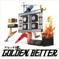 阿部サダヲ『グループ魂のGOLDEN BETTER ~ベスト盤じゃないです、そんないいもんじゃないです、でも、ぜんぶ録り直しましたがいかがですか?~』
