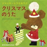 ジャッキーとうたおう♪ クリスマスのうた クリスマスキッズソングBEST