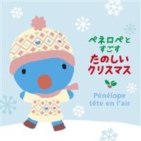 南里沙『ペネロペとすごす たのしいクリスマス』